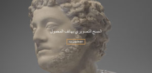 Welcome to the site (Arabic)